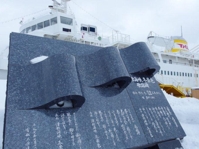 厳冬の青森雪に埋もれた津軽海峡・冬景色歌碑