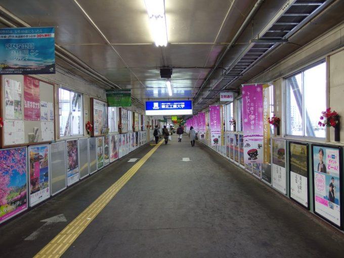 国鉄時代の面影を色濃く残す青森駅の長い廊下