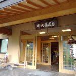 秘湯中の湯温泉旅館玄関