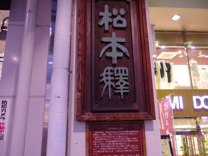 歴史を感じさせる松本駅の木製駅名標