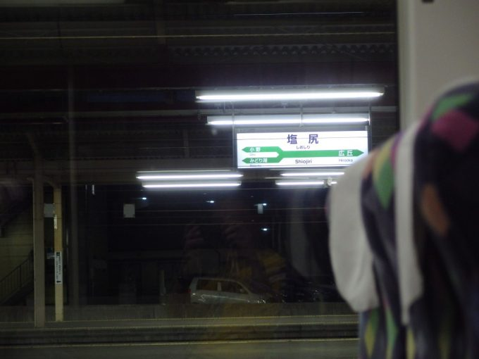 中央本線特急あずさ号車窓から眺める塩尻の駅名標