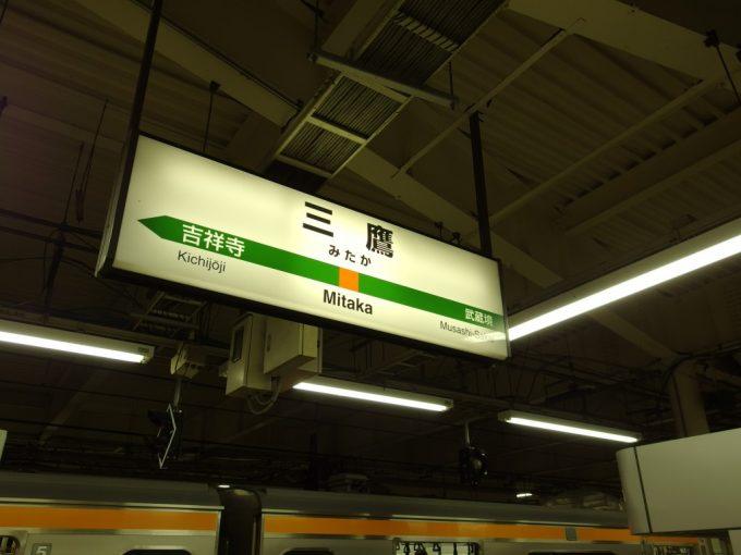 中央本線特急あずさ号で生まれ故郷三鷹駅に降りたつ