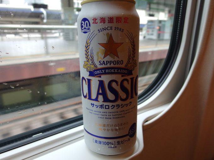 僕の夏休み到来!東北新幹線車内でサッポロクラシックで乾杯