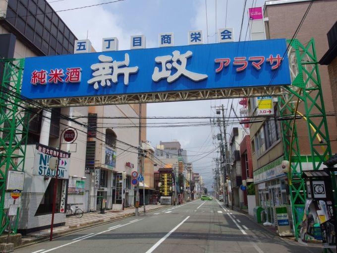 秋田の繁華街川反の街新政の大きい看板