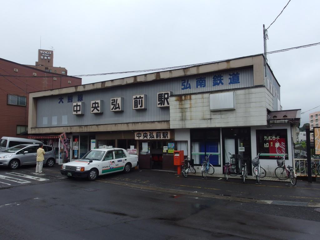 渋い佇まいの弘南鉄道中央弘前駅