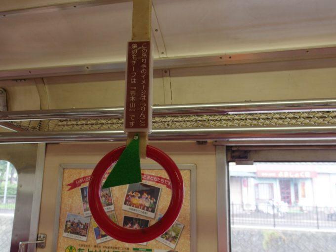 弘南鉄道大鰐線りんごの吊革