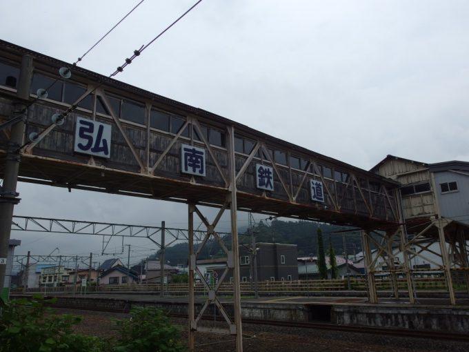 弘南鉄道大鰐駅古きよき跨線橋