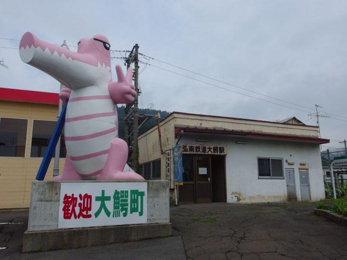 弘南鉄道大鰐駅前にたつピンクのワニの像