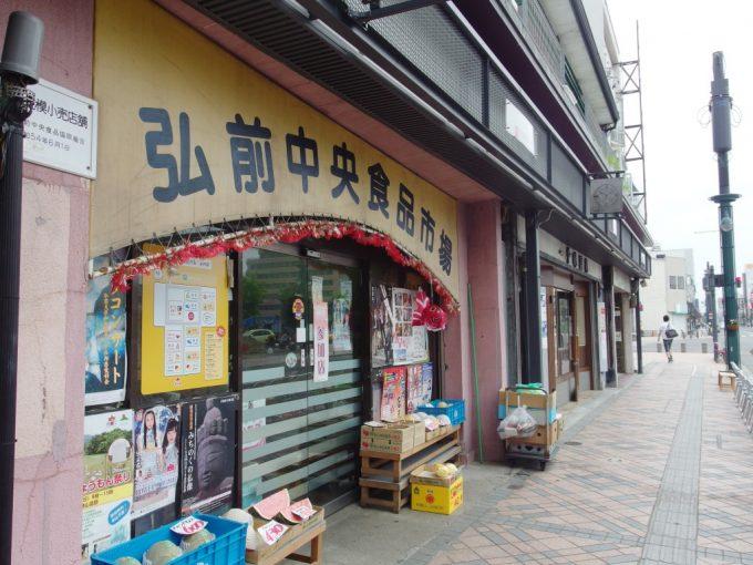 渋い佇まいの弘前中央食品市場