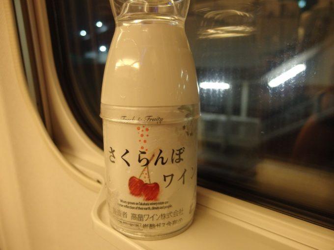 東北新幹線はやぶさ車内で高畠ワインのさくらんぼワイン