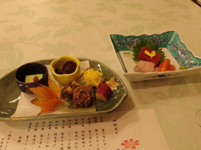 八幡平ロイヤルホテル秋らしい前菜とお刺身