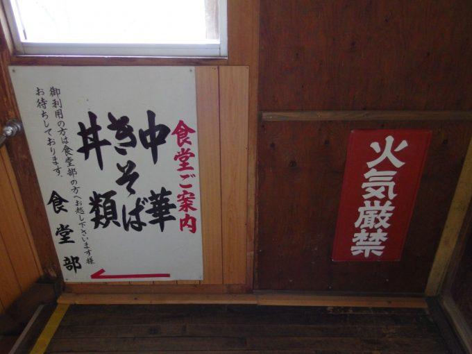 大沢温泉湯治屋自炊部古きよき食堂部の看板