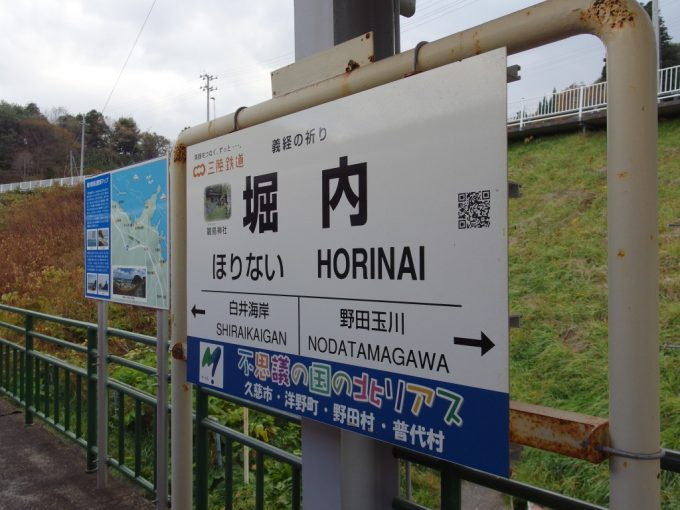あまちゃんロケ地にもなった三陸鉄道堀内駅