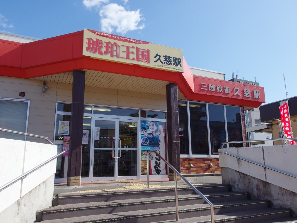 三陸鉄道北リアス線久慈駅