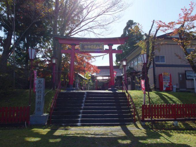 久慈巽山公園巽山稲荷神社鳥居