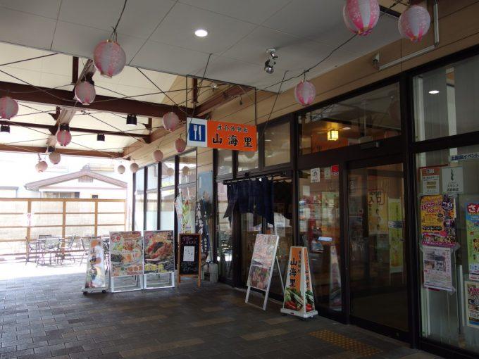 道の駅くじやませ土風館地場食材レストラン山海里