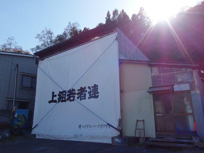 久慈の秋祭りの山車小屋