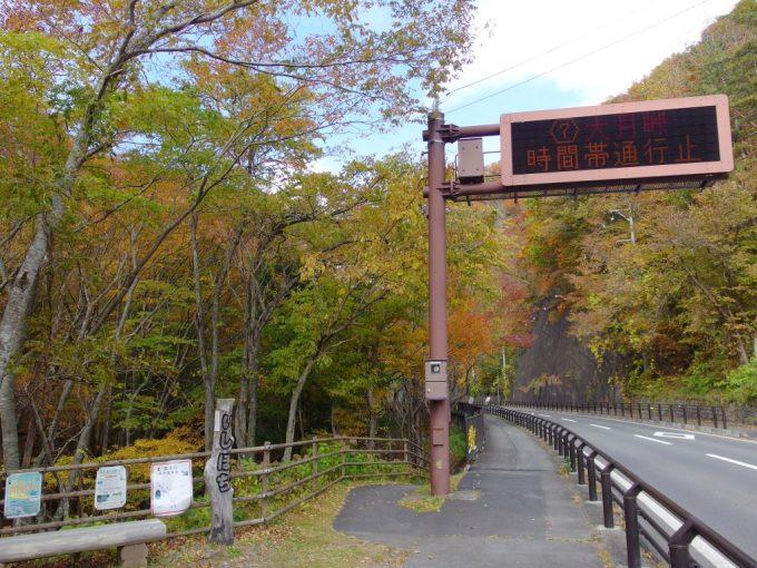 車道から龍泉洞への渓流沿い遊歩道入口