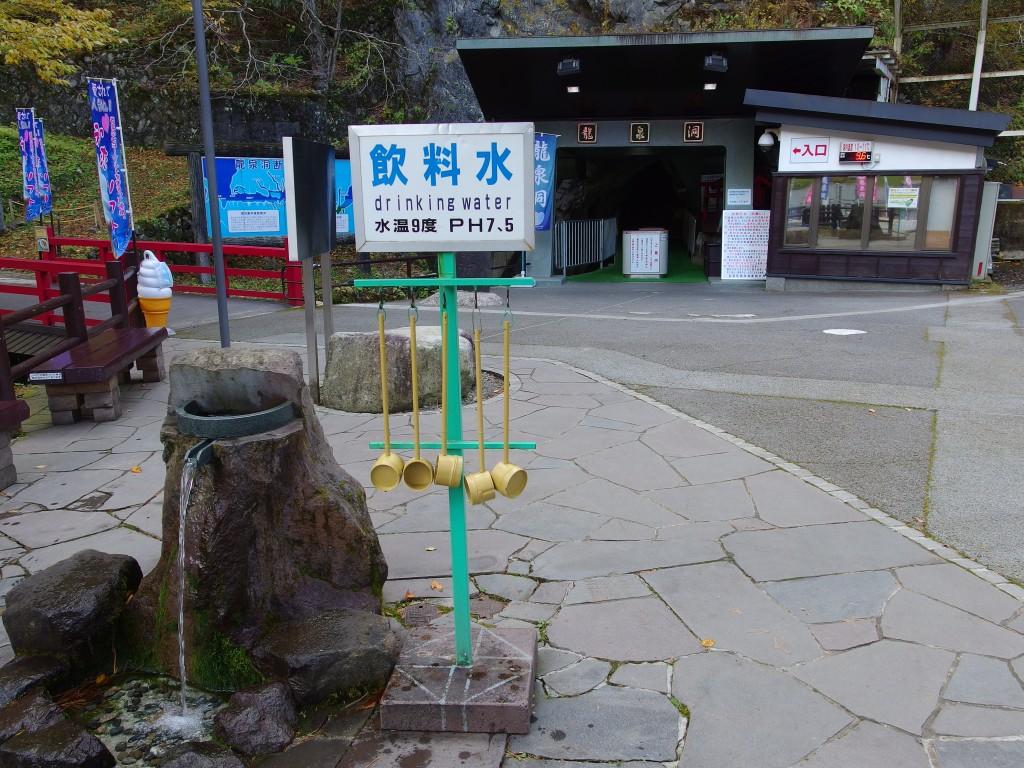 龍泉洞入口と美味しい湧水