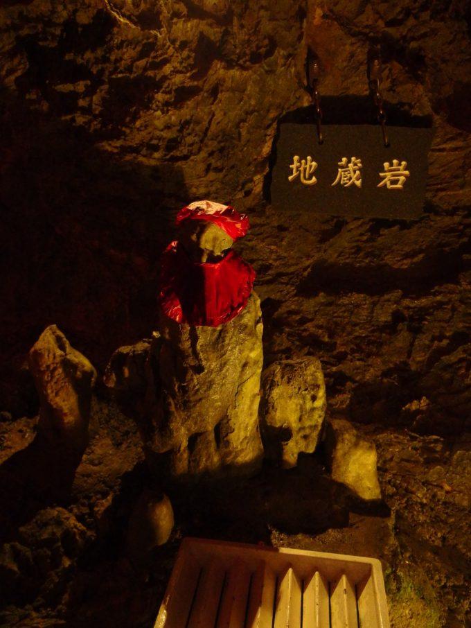 龍泉洞地蔵岩