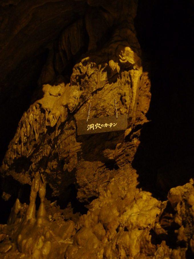 龍泉洞洞穴のカーテン