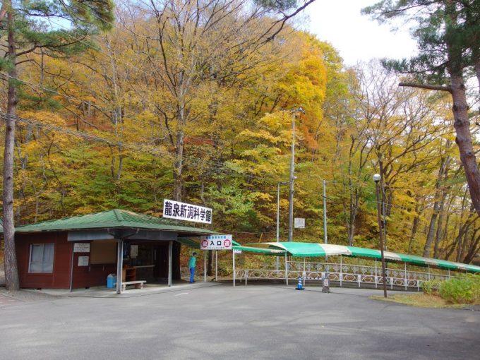 秋の龍泉新洞科学館入口