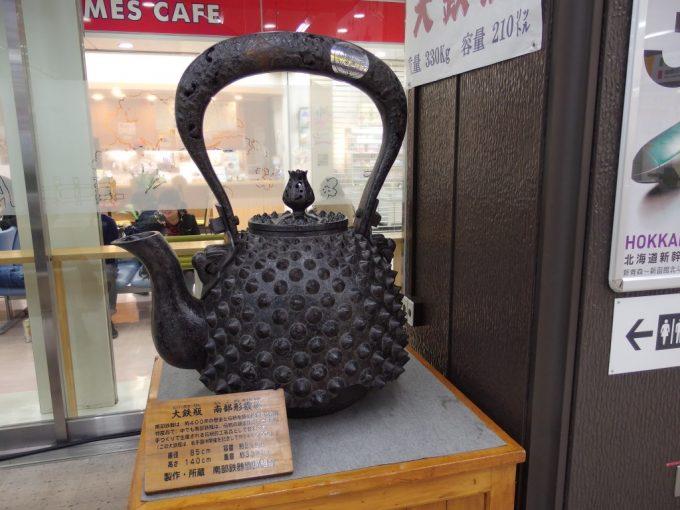 盛岡駅新幹線改札内の巨大な南部鉄瓶