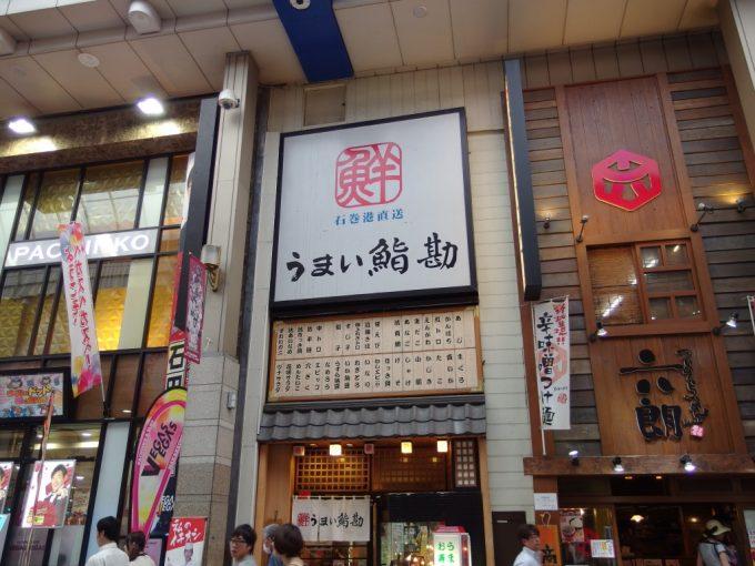 うまい鮨勘名掛丁支店
