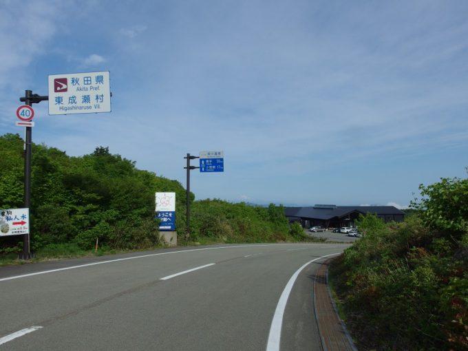 須川高原温泉は岩手県と秋田県との県境秋田側は栗駒山荘