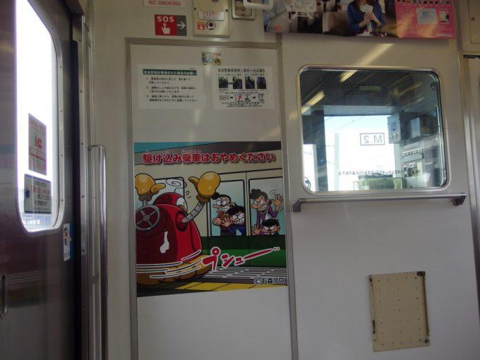 仙石線205系マンガッタンライナー車内のロボコン