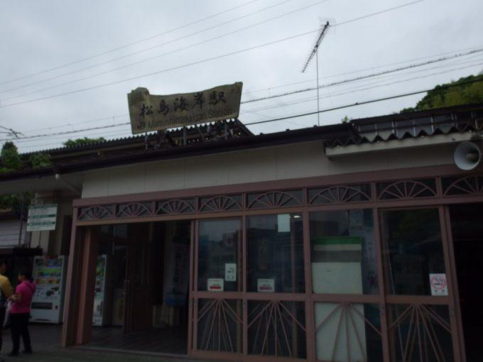 日本三景松島の玄関口仙石線松島海岸駅