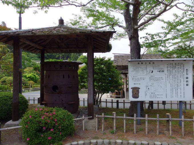 鹽竈神社甑炉型鋳銭釜