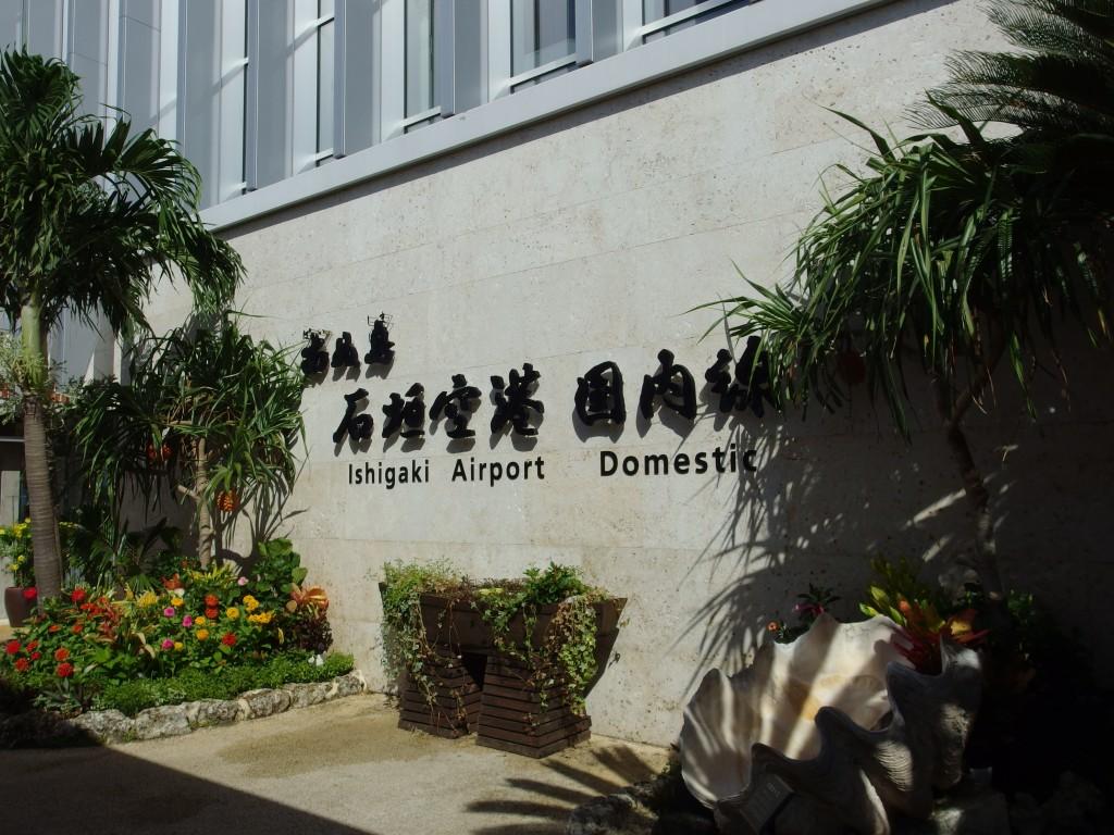 南ぬ島石垣空港