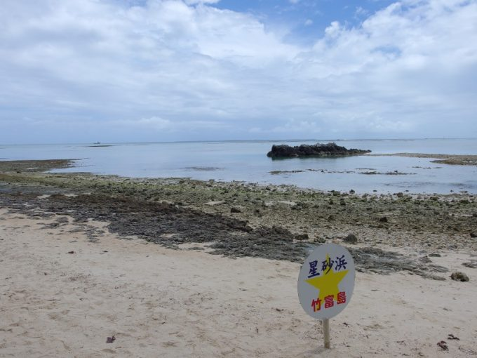 竹富島星の砂の浜カイジ浜