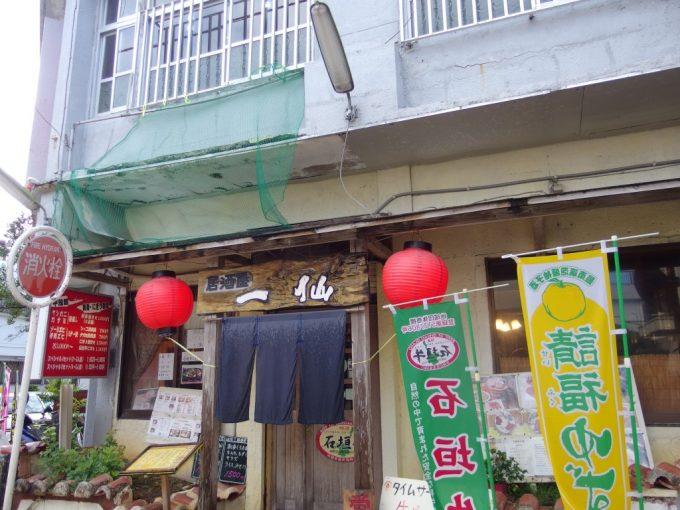 石垣島一仙・居酒屋