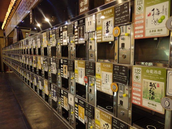 利き酒越乃室地酒自販機が並ぶ圧巻の光景