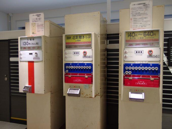 新津鉄道資料館昔懐かしい昭和レトロな券売機