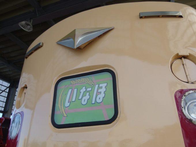 新津鉄道資料館485系に輝く特急マーク