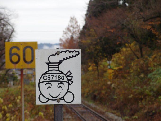 磐越西線咲花駅停止位置目標のC57180イラスト