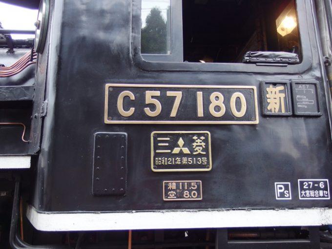 峠を越えて山都駅で休むC57180