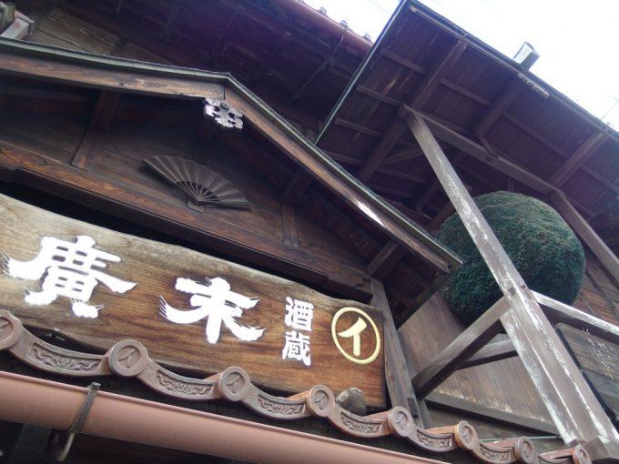 会津若松末廣酒造嘉永蔵重厚な看板と立派な杉玉