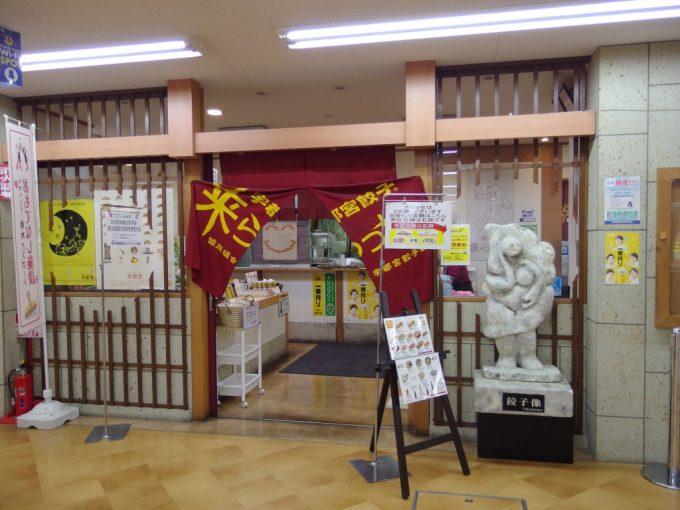 宇都宮餃子来らっせ本店