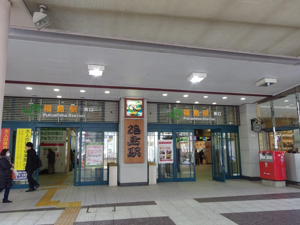 福島駅入口