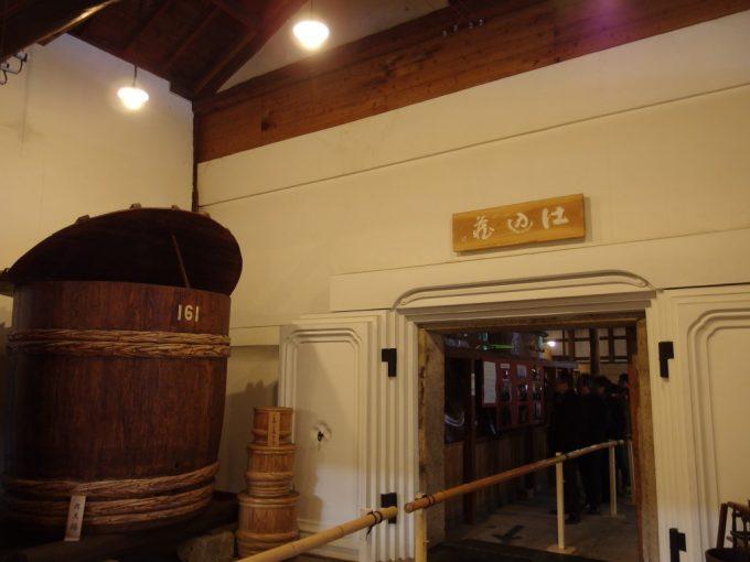米沢酒造資料館東光の酒蔵仕込み蔵入口