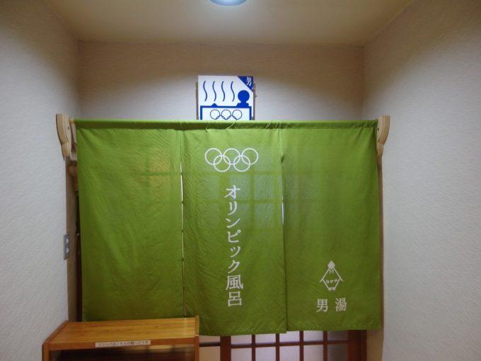 白布温泉中屋別館不動閣名物オリンピック風呂のれん