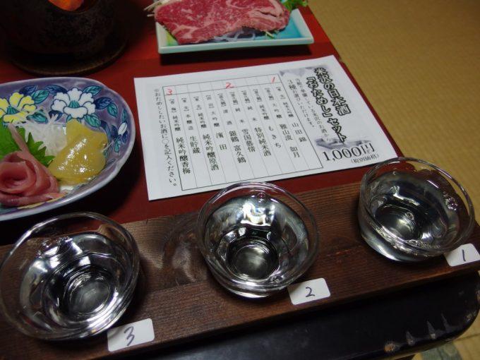 白布温泉中屋別館不動閣米沢の日本酒おためしセット