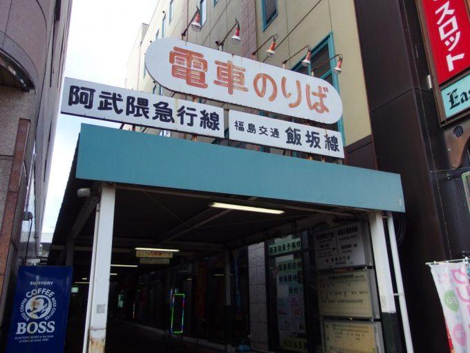 飯坂電車福島駅