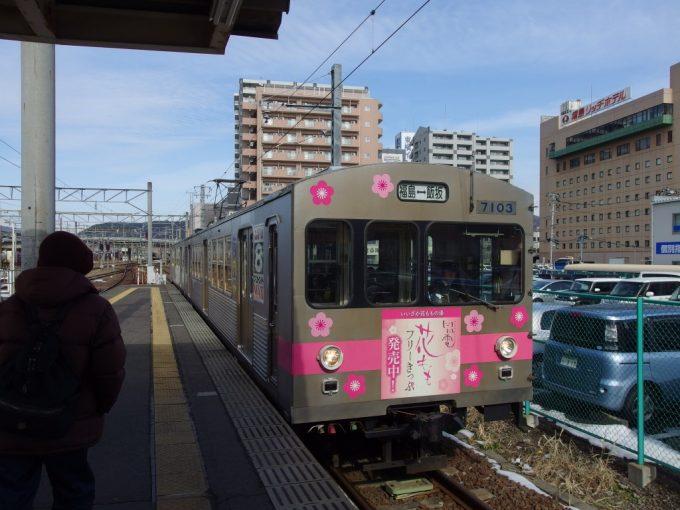 福島交通飯坂線7000系電車