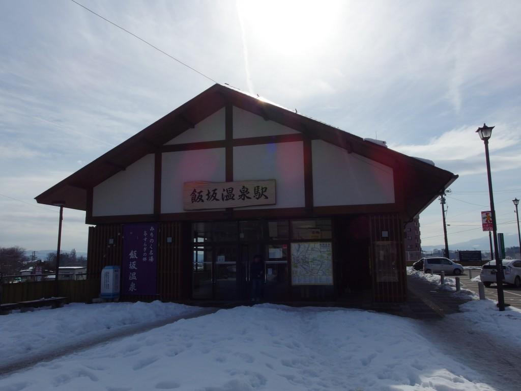 和風の造りの福島交通飯坂線飯坂温泉駅