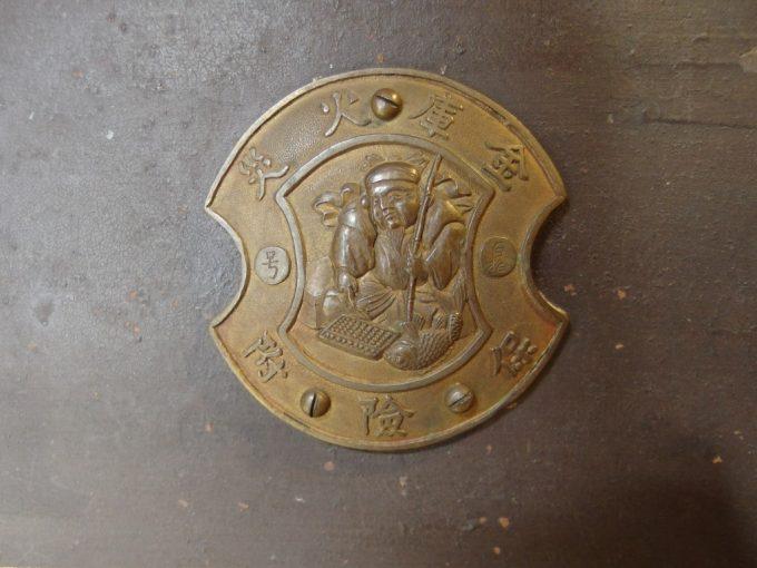 飯坂温泉旧堀切邸金庫火災保険付きと恵比寿様が描かれた金具